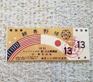 1951 Hawaii Red Sox Tour Match Stub Ticket