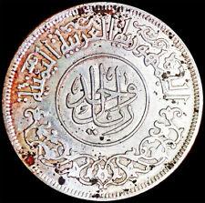 YEMEN ARAB REPUBLIC - 1 RIAL AH1382 (1963) LEAFY BRANCH - RARE SILVER COIN #YEN1