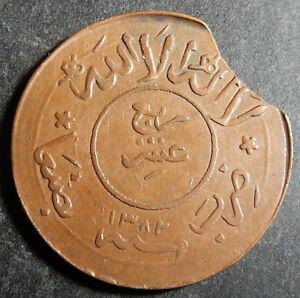 Yemen A.R. 1/40 Riyal 1 Buqsha 1963 AH 1382 Y#22 Planchet (Clip) Error Rare!