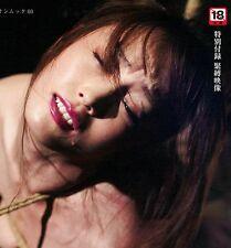 (U) Naka Akira 奈加あきら 緊縛 Bondage  Photo Collection Book Japanese Actress