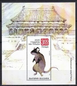 Bulgaria 2020 Year of the mouse MNH Block
