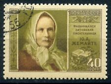TIMBRE URSS RUSSIAN RUSSIE RUSSIA OBLITERE N° 1871