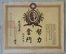 CHINA Japan war award fatherland diploma Sun Yat-Sen Gu Gong Chou club 1938 ww2