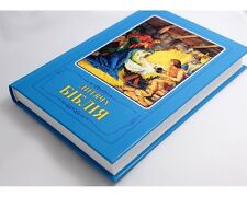 UKRAINIAN full-colored children BIBLE NEW!
