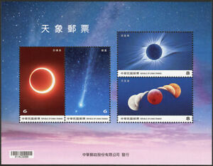 China Taiwan 2020 特692 #692 Astronomy Postage Stamp S/S Space