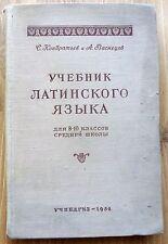 Кондратьев Васнецов Учебник латинского языка 1954 (на русском)