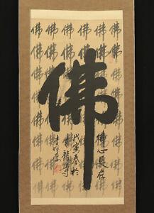 """桜zipang CHINESE HANGING SCROLL """"Calligraphy""""  @Im307"""