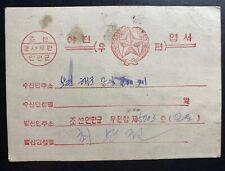 Korean War Chinese Volunteer Postcard Cover People Army Field Post 5 Inch