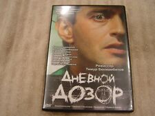 Day Watch Unrated DVD AHEBHOM AO3OP