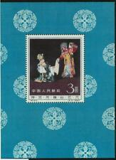 BK0905  -  PRC CHINA -  1962  Stage Art of Mei Lan-fang REPRINT  ---    MNH