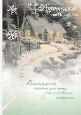 RARE THOMAS KINKADE TO MY PARENTS ON NEW YEAR SNOWY HOUSE Russian folding card