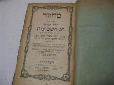 1906 Lemberg Balaban SHAVUOS MACHZOR Hebrew Yiddish Shavuot Balaban Printing