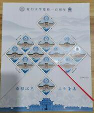 China 2021-5 Xiamen University celebrates its 100th anniversary cut sheet