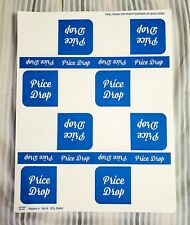 Price Drop Label Retail Store Price Stickers Tags Labels 50 Sheets
