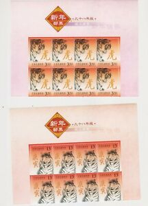 """TAIWAN, 2011, """"YEAR OF TIGER"""" UPPER BLOCK OF 8 STAMP SETS, MINT NH. FRESH GOOD"""