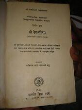 INDIA RARE HINDU RELIGIOUS - SHRI VENNU-GITAM [ BHAKTI-RAS KI DARSHNIK MIMANSA ]