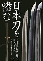 Japanese Katana Sword Book 2016 Nihonto o Tashinamu Token Shunju Japan