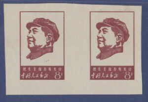 China 1967 W4  (5-2)  8C Specimen in Pair Unfolded Mint Never Hinged.
