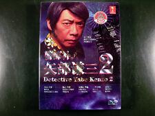 Japanese Drama Keibuho Yabe Kenzo II DVD English Subtitle