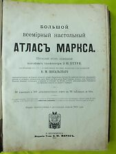 RARE IMPERIAL RUSSIAN 1910 THE WORLD'S LARGEST DESKTOP TABLE ATLAS OF MARX BOOK