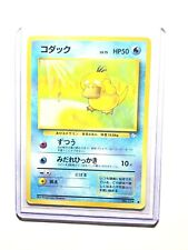 PSYDUCK - Japanese Fossil Set - No. 054 - Common - Pokemon Card - NM
