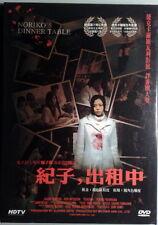 NORIKO'S DINNER TABLE - Shion Sono DVD OOP