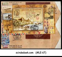 INDIA - 2011 100yrs OF AIRMAIL - 1 M/S pasted on two FDCs - SCARCE