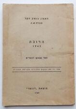 Palestina LEE ENFIELD NO. 4 e dei TIRATORI SCELTI FUCILE Aldis libro manuale portata 1942 WW2