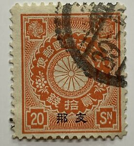 1900 JAPANESE POST OFFICE IN CHINA 20 SEN STAMP #OC15 OVERPRINT CHRYSANTHEMUM