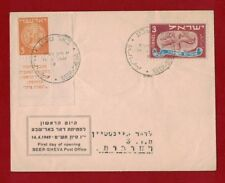 1949 Israel Cover First day of opening Beer-Sheeva Post Office clean