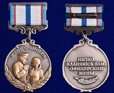 CHEAP RUSSIAN MEDAL AWARD - RUSSIAN ARMY - FOR OFFICER WIFE + DOC - SALE