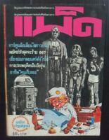 1970s Vintage STAR WARS James Bond 007 THAI MAD Cartoon Comic Book MEGA RARE!!!