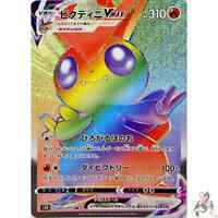 Pokemon Card Japanese - Victini VMAX Dynamax HR 082/070 S5R - HOLO MINT
