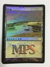 MPS Plains FOIL (2006) Japanese Asian MTG PROMO NM