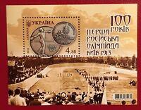bloc Ukraine 2013 : 100 ans d' olympisme russe (ukr3)
