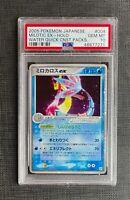 Pokemon PSA 10 Milotic Ex Holo Water Quick Packs #004/015 Japanese Gem Mint
