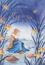 RUSSIAN Children Book in russian . Русалка в пруду