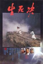 DUEL TO THE DEATH Movie POSTER 11x17 Chinese