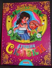 In Russian kids book - Top tales - Лучшие сказки