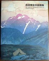NEW Art Book The Complete WoodBlock Prints of Hiroshi Yoshida from Japan F/S