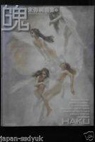 JAPAN Jun Suemi Art book 2 Haku 199010-200101 (Guin Saga etc)