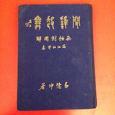 聞雞起舞書 無極劍圖解(易德坤) 已绝版 繁體中文書 Rare Signed Out of Print Sword Kung Fu book Chinese