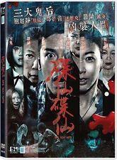 "Law Lan ""I Am Somebody"" Siu Yam Yam HK Version Horror Region 3 DVD"