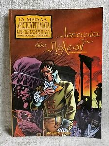 """Classics Illustrated """" A Tale of Two Cities """" Greek Language 2000 MODERN TIMES"""
