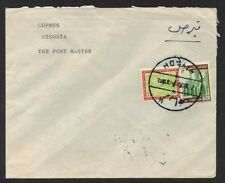 SAUDI ARABIA-PALESTINE 1970 RIYADH TO W. BANK FRANKED 11pi DAM WMKD STAMP SG 788