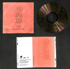 Hong Kong Danny Chan 陈百强 念亲恩 1993 Greatest Collections Cantonese CD FCS8189