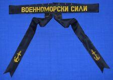Bulgarian NAVY Sailor Cap BAND Marine Beret Logo current type
