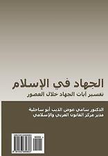 Al-Jihad Fi Al-Islam (in Arabic) : Tafsir Ayat Al-Jihad Khilal Al-ussur by...