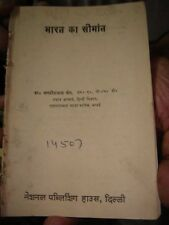 INDIA RARE - BHARAT KA SIMANT [ INDIA'S BORDER ] DR. J C JAIN 1st EDITION 1963