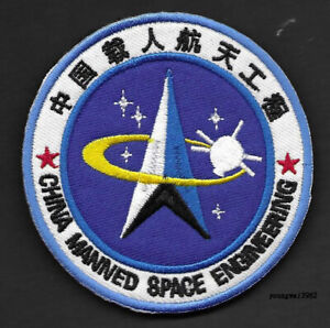 China 2021 Embroidered Badge Manned Space Engineering 航天工程